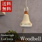 ショッピングライト ペンダントライト 1灯 Wood Bell LC10774-AB・LC10774-WH・LC10774-BK ELUX