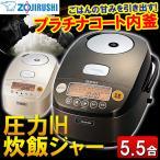 炊飯器 圧力IH炊飯ジャー 5.5合炊き NP-BE10 象印