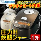 炊飯器 圧力IH炊飯ジャー 1升炊き NP-BE18 象印