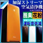 空気清浄機 花粉対策製品認証 ダイキン ストリーマ空気清浄器 MCK-55S-W MCK55S 加湿空気清浄機 花粉空気清浄機