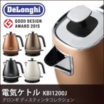 ショッピングデロンギ 電気ケトル おしゃれ デロンギ DeLonghi 電気ポット 1L KBI1200J-CP KBI1200J-BK KBI1200J-B KBI1200J-W