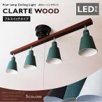 シーリングライト おしゃれ ウッド 4灯 照明器具 天井 間接照明 LED対応 木目調 CLARTEWOOD (在庫処分)