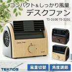 ショッピング扇風機 扇風機 TEKNOS デスクファン  TI-3201 TI-3100 千住(B) 扇風機 コンパクト オフィス ミニ扇風機 卓上 小型