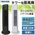 (在庫処分)扇風機 タワーファン 首ふり TEKNOS  スリムタワー TF-820 W・TF-821 K 千住(B) 扇風機 ファン スリム