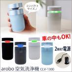 arobo 空気洗浄機(車載タイプ) CLV-1300 空気 空気洗浄器 洗浄 水