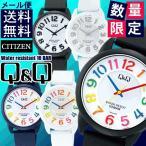 数量限定 腕時計 シチズン カラーウォッチ 防水 腕時計Q&Q 全5カラー 【メール便】