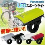 LEDスポーツライト 自転車 LED ライト 前照灯 SKL131 パナソニック