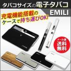 電子煙草 EMILI 電子タバコ本体 電子 煙 たばこ 煙草 emili-blk SMISS【メール便】
