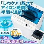 洗濯機 一人暮らし 全自動 新品  4.5Kg 洗浄 ランドリー JW-C45A-W ハイアール 一人暮らし