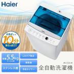 洗濯機 一人暮らし 全自動 新品 5.5Kg 洗浄 ランドリー JW-C55A-W ハイアール