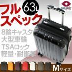 【在庫処分】スーツケース キャリーケース キャリーバッグ Mサイズ 8輪キャスター KD-SCK