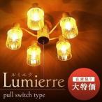 シャンデリア シーリングライト led おしゃれ 天井照明 アンティーク 電気 天井 照明 リビング 寝室 5灯 Lumierre かわいい CC-CH5-01  (在庫処分)