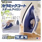 ショッピングアイロン アイロン スチームセラミックコート アイリスオーヤマ SIR-01C-P