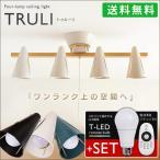 ショッピングライト シーリングライト おしゃれ 電球付 ウッドバー 4灯 TRULI リモコン付LED電球4個セット  (D)