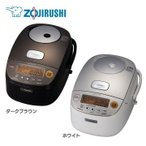ショッピング炊飯器 炊飯器 5.5合 象印 圧力 IH 炊飯ジャー 「極め炊き」 NPBG10-TD ZOJIRUSHI (D)