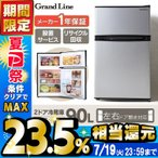 冷蔵庫 2ドア おしゃれ 一人暮らし Grand-Line 冷凍冷蔵庫 90L AR-90L02