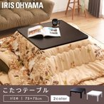 こたつテーブル 正方形 おしゃれ 安い こたつ テーブル シンプル アイリスオーヤマ PKC-75S-W・PKC-75S-B (D)