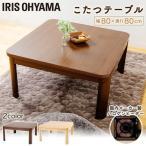 こたつテーブル 正方形 おしゃれ 安い こたつ テーブル 家具調こたつ アイリスオーヤマ 80×80cm PKF-80S (D)