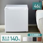 冷蔵庫 一人暮らし 小型 新品 安い ミニ コンパクト おしゃれ 省エネ 1ドア 1ドア冷蔵庫 小型冷蔵庫 ミニ冷蔵庫 木目 46L PRC-B051D (D)