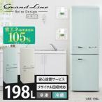 冷蔵庫 198L 冷凍庫 冷凍冷蔵庫 おしゃれ レトロ 2ドア (設置サービス)2ドアレトロ冷凍冷蔵庫 198L ARE-198 Grand-Line (代引不可)(D)