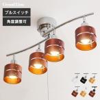 シーリングライト 4灯 おしゃれ 4灯シーリングライト  天井照明 照明 ライト シーリングスポットライト プルスイッチ 天然木 GLL-4MP-LW (D):予約品