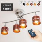 シーリングライト 4灯 おしゃれ 4灯シーリングライト 天井照明 照明 ライト シーリングスポットライト リモコン 天然木 GLL-4MR-LW (D):予約品