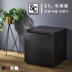 冷凍庫 家庭用 小型 収納 コンパクト おしゃれ 1ドア 食材保存 一人暮らし 便利 PF-A32FD (D)
