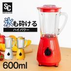 ミキサー スムージー 氷対応 小型 安い シェイク ジュース 氷 砕ける レトロ おしゃれ 朝食 PFJM-600 (D)