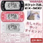 ポケット万歩 EX-500 パールブラック 1台