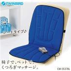 マッサージ器 シート 椅子