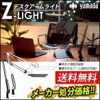 ポイント3倍中 デスクライト LED  Z-Light Zライト アームライト ゼットライト 山田照明 Z-20B・Z-20SL