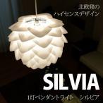 ペンダントライト 照明 1灯 北欧 ウェーブ デザイン 組立 VITA ヴィータ Silvia シルビア 02007(B)