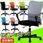 オフィスチェア パソコンチェア デスクチェア 事務用椅子 メッシュバックチェアー ハンター 肘付