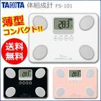 体重計 体組成計 FS-101 ホワイト・ピンク・ブラック TANITA(タニタ) 人気