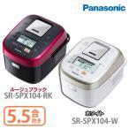 炊飯器 5.5合 パナソニック スチーム IH 炊飯ジャー SR-SPX104-W・SR-SPX104-RK