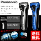 髭剃り 電気シェーバー パナソニック メンズシェーバー 3枚刃 ES-RL32
