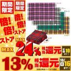 電気毛布 あったか電気ひざ掛け毛布 NA-052H(代引不可)