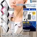 ショッピングbluetooth 超小型Bluetoothレシーバー(マイク内蔵) ブラック・ピンク・シルバー・ホワイト(サンワサプライ)