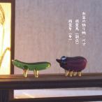 ガラス細工 ミニチュアガラス お盆 精霊馬 精霊牛   御盆の飾り物・精霊馬(胡瓜)と精霊牛(茄子)のペア