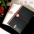 【結華】結婚式 招待状 和 手作りキット(招待状オーダーメイド印刷可)