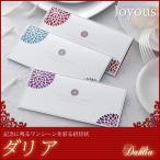 ☆新商品☆【ダリア】結婚式 招待状 手作りキット