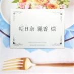 【エンドレス】結婚式 席札 用紙