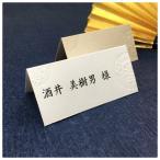 【吉祥】結婚式 席札 (6丁付シート・A4サイズ)オーダーメイド印刷可