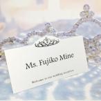【プリンセス】結婚式 席札 (6丁付シート・A4サイズ) オーダーメイド印刷可