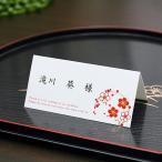 【朱玉】結婚式 席札 (6丁付シート・A4サイズ)オーダーメイド印刷可