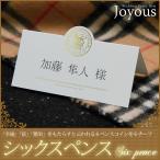 【シックスペンス】結婚式 席札 (6丁付シート・A4サイズ)オーダーメイド印刷可