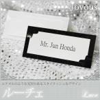 【ルーチェ】結婚式 席札 用紙