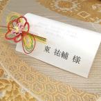 席札&メニュー表 手作りキット【華】 結婚式 和風  水引き付き席札