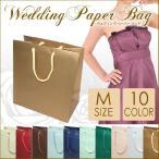 結婚式 引き出物用紙袋 (ブライダルペーパーバッグ) Mサイズ