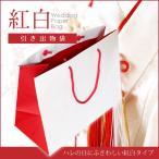 結婚式 引き出物 紙袋(ブライダルバッグ)【紅白】手提げ袋